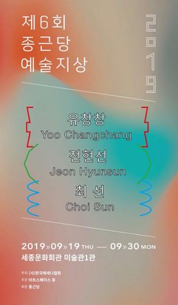 jonggeundang_sc